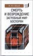Шауб Юрий Юрьевич - Смерть и возрождение - загробный мир боспорян