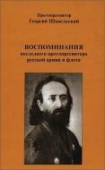Протопресвитер Георгий Шавельский - Воспоминания последнего протопресвитера русской армии и флота