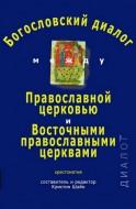 Богословский диалог между Православной Церковью и Восточными Православными Церквами - Шайо К.