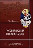 Григорий Нисский - Создание канона