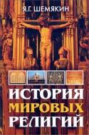 Шемякин Яков - История мировых религий