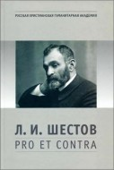 Лев Шестов: pro et contra, антология