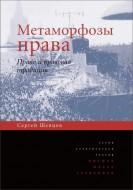 Сергей Шевцов - Метаморфозы права - Право и правовая традиция