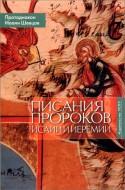 Протодиакон Иоанн Шевцов - Писания пророков Исаии и Иеремии: Учебное пособие