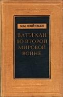 Ватикан во второй мировой войне - Шейнман М. М.
