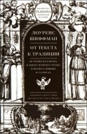 Лоуренс Шиффман - От текста к традиции: история иудаизма в эпоху Второго храма и период Мишны и Талмуда