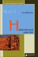 Илья Шифман - Набатейское царство