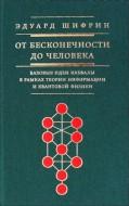 Эдуард Шифрин - От бесконечности до человека - Базовые идеи каббалы в рамках теории информации и квантовой физики