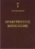 Гермоген Шиманский – Нравственное богословие