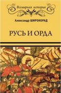 Широкорад Александр - Русь и Орда
