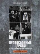 Шкаровский Михаил - Православные Церкви Юго-Восточной Европы (1945-1950 гг.)