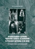 Шкаровский Михаил - Православная Церковь Чешских земель и Словакии и Русская Церковь
