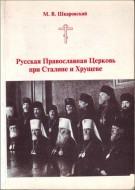 Шкаровский - Русская Православная Церковь при Сталине и Хрущеве