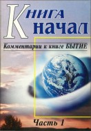 Шмидт Борис Яковлевич - Книга начал - Комментарии к книге Бытие - Часть I