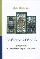 Дмитрий Шмонин - Тайна ответа: введение в рациональную теологию