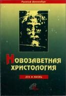 Рудольф Шнакенбург - Новозаветная христология