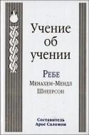 Ребе Менахем-Мендл Шнеерсон - Учение об учении