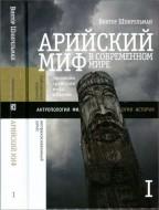 Виктор Шнирельман – Арийский миф в современном мире – в 2-х томах