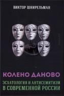 Виктор Шнирельман - Колено Даново - эсхатология и антисемитизм в современной России