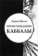 Гершом Шолем - Происхождение Каббалы