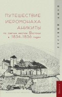 Г. А. Шпэт - Путешествие иеромонаха Аникиты по святым местам Востока в 1834–1836 годах