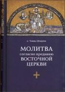 Молитва согласно преданию Восточной Церкви - Томаш Шпидлик