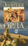 Бертольд Шпулер - Золотая Орда.Монголы в России. 1223-1502 гг.