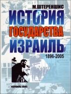 Штереншис Михаил - История Государства Израиль 1896-2005