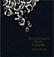 Элиэзер Шульман - Последовательность событий в Библии