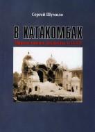 Сергей Шумило -  В катакомбах. Православное подполье в СССР