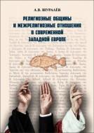 Алексей Шуралёв - Религиозные общины и межрелигиозные отношения в современной Западной Европе