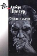 Швейцер Альберт - Жизнь и мысли