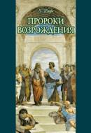 Эдуард Шюре - Пророки Возрождения