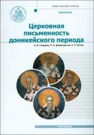 Патрология - Учебник - Том 1 - Церковная письменность доникейского периода