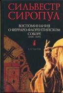 Сильвестр Сиропул - Воспоминания о Ферраро-Флорентийском соборе (1438-1439): В 12 частях