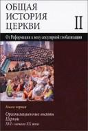Симонов - Общая история Церкви - От Реформации к веку секулярной глобализации - 1