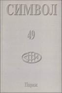 Символ, № 49, 2005