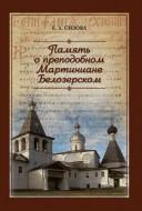 Сизова - Память о преподобном Мартиниане Белозерском
