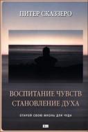 Питер Сказзеро - Воспитание чувств - Становление духа