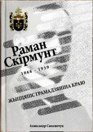 Аляксандр Смалянчук - Раман Скірмунт (1868–1939) - жыццяпіс грамадзяніна Краю