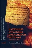 Скнарь - Каменные страницы Библейской истории - Том 2 - Древний Лахиш