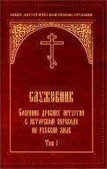 Служебник. Собрание древних литургий в авторском переводе на русский язык игумена Силуана (Туманова)