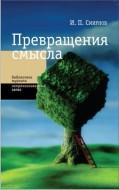 Игорь Смирнов - Превращения смысла