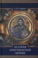 Евграф Иванович Смирнов - История Христианской Церкви