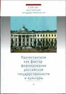 Смирнов - Протестантизм как фактор формирования российской государственности и культуры