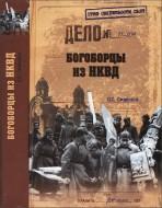 Олег Смыслов - Богоборцы из НКВД