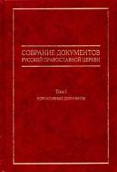 Собрание документов Русской Православной Церкви -  Том 1 - Нормативные документы