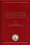 Собрание документов Русской Православной Церкви. Т. 2, часть 2 : Деятельность Русской Православной Церкви