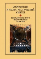 Софиология и неопатристический синтез - Богословские итоги