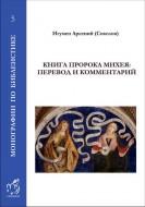 Соколов Арсений - Книга пророка Михея